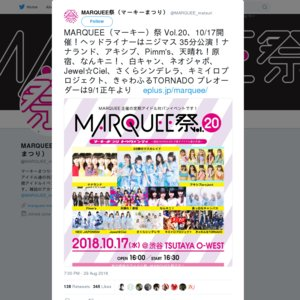 MARQUEE祭 Vol.20