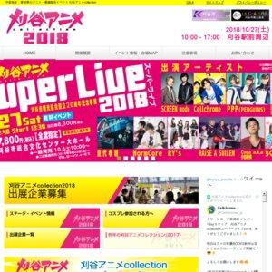 刈谷アニメcollection スーパーライブ2018