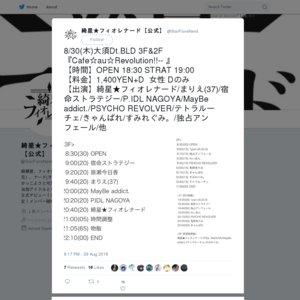 Cafe☆au☆Revolution!!-β-(2018/8/30)