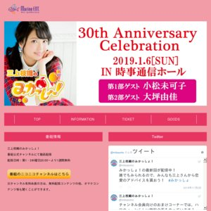 三上枝織のみかっしょ!~30th Anniversary Celebration~ 第一部