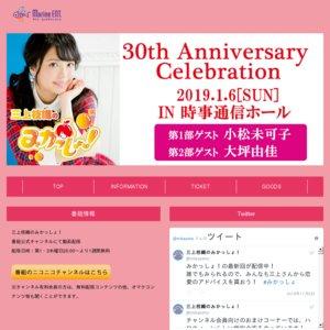 三上枝織のみかっしょ!~30th Anniversary Celebration~ 第二部