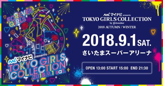 マイナビ presents 第27回 東京ガールズコレクション 2018 AUTUMN/WINTER
