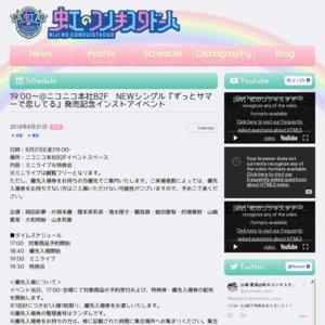 【8/31】19:00~@ニコニコ本社B2F NEWシングル『ずっとサマーで恋してる』発売記念インストアイベント