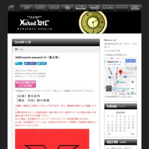 340Presents season2-14「富永祭」