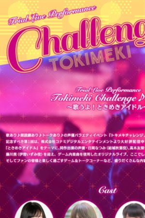 Trial Live Performance Tokimeki Challenge♪ Vol.1 〜歌うよ!ときめきアイドル〜