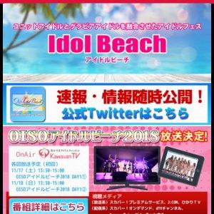 【10/7】~ヤングチャンピオン創刊30周年記念~OISOアイドルビーチ2018