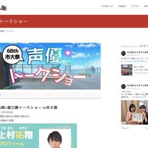 上村祐翔×堀江瞬トークショー in市大祭