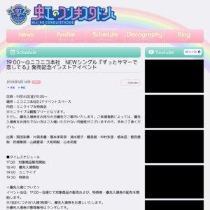 【9/14】19:00〜@ニコニコ本社 NEWシングル『ずっとサマーで恋してる』発売記念インストアイベント
