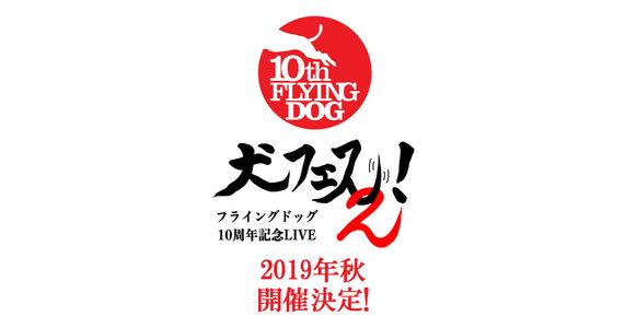 フライングドッグ10周年記念LIVE -犬フェス!-
