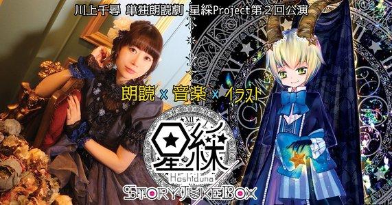 川上千尋朗読公演 星綵project Vol.2(27日夜公演)