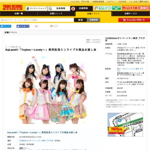 8/pLanet!! MiniAlbum Toybox 〜Lovely〜 発売記念イベント 9/22 昼の部