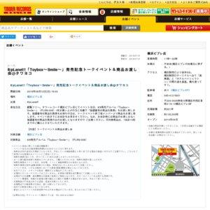 8/pLanet!! MiniAlbum Toybox 〜Lovely〜 発売記念イベント 9/22 夜の部