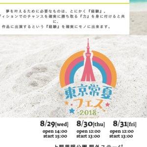 東京常夏フェス2018 Day3
