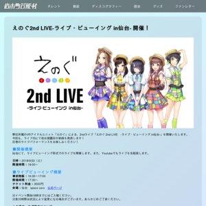 えのぐ2nd LIVE-ライブ・ビューイング in仙台-