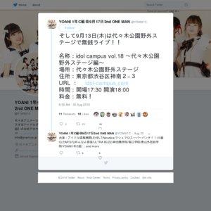 idol campus vol.18 ~代々木公園野外ステージ編~【無銭アイドルライブ】