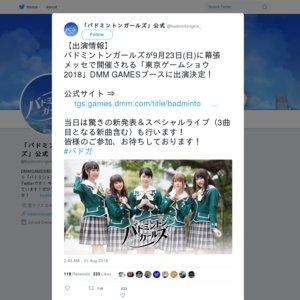 東京ゲームショウ2018 一般公開2日目 DMM GAMESブース「バドミントンガールズ」新発表&スペシャルライブ