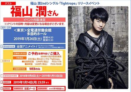 福山 潤2ndシングル「Tightrope」リリースイベント