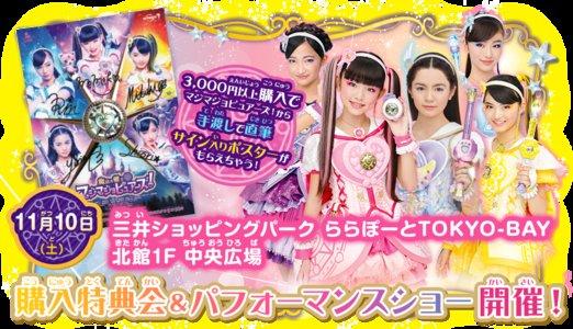 魔法×戦士 マジマジョピュアーズ! 11月パフォーマンスショー 3回目