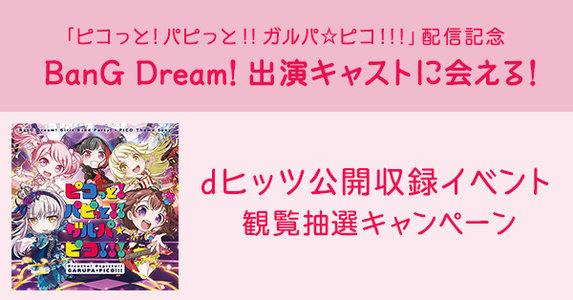 BanG Dream!出演キャストに会える!dヒッツ公開収録イベント