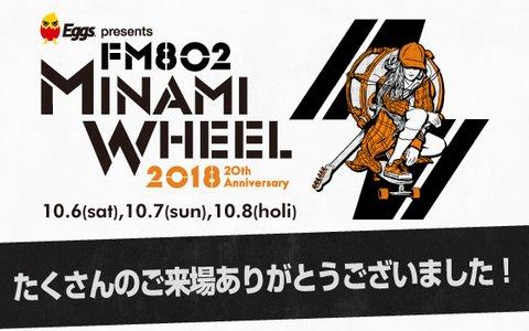Eggs presents FM802 MINAMI WHEEL 2018 ~20th Anniversary~ DAY2