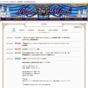 NANA MUSIC LABORATORY 2019 ~ナナラボ~ 夜公演