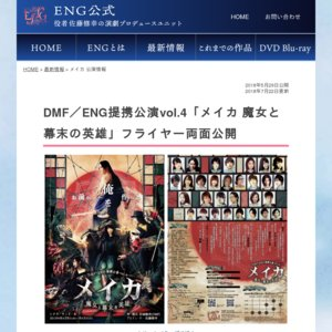 DMF/ENG提携公演vol.4「メイカ 魔女と幕末の英雄」9/1 夜公演