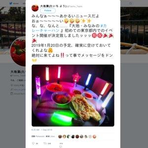「大地・みなみのカレーチャーハン」オフ会 in TOKYO ~猪突猛進 オタク前進~ 第1部