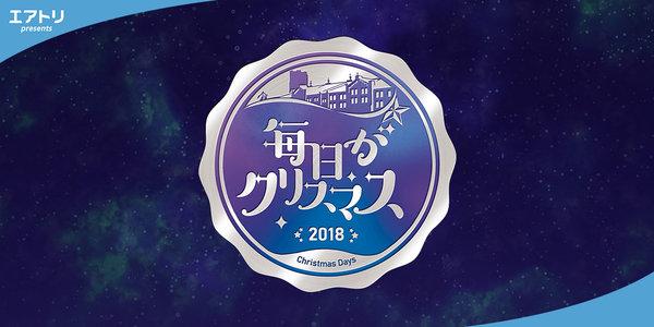 エアトリpresents 毎日がクリスマス2018 12/25「聖なる☆ディアステージ」1部