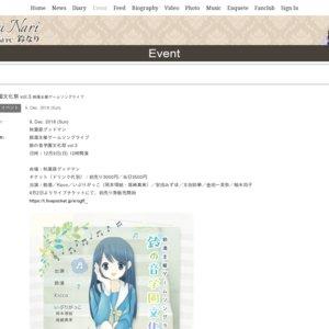 鈴の音学園文化祭 vol.3