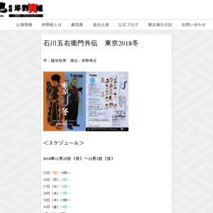 石川五右衛門外伝 東京2018冬 11月30日