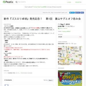 新作『ゴスロリ卓球』発売記念!  第1回 蒼山サグとオフ呑み会