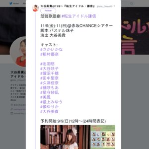 キーストーンvol.1 朗読歌謡劇『転生アイドル・謙信』 11/9 2部