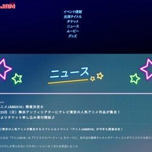 アニメJAM2018【昼の部】
