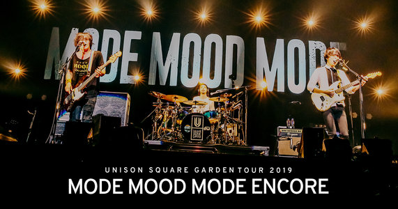 UNISON SQUARE GARDEN TOUR 2019「MODE MOOD MODE ENCORE」大阪公演1日目