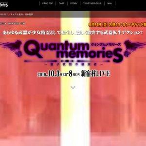 クォンタムメモリーズ ~量子変数の観測者~ 10/8 17:00 (風)