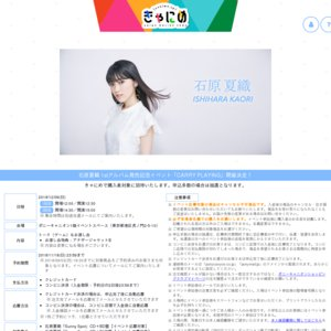 石原夏織 1stアルバム発売記念イベント「CARRY PLAYING」【東京・虎ノ門】1回目