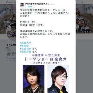 奈良大学 第49回青垣祭「小西克幸×安元洋貴トークショー at 奈良大 〜こにやす ここにいやす!〜」