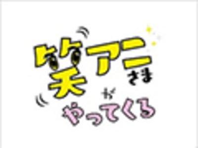 NHK総合「笑アニさまがやってくる」公開録画