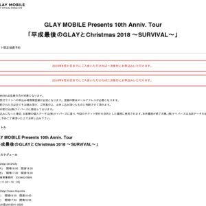 GLAY MOBILE Presents 10th Anniv. Tour 「平成最後のGLAYとChristmas 2018 ~SURVIVAL~」北海道1日目