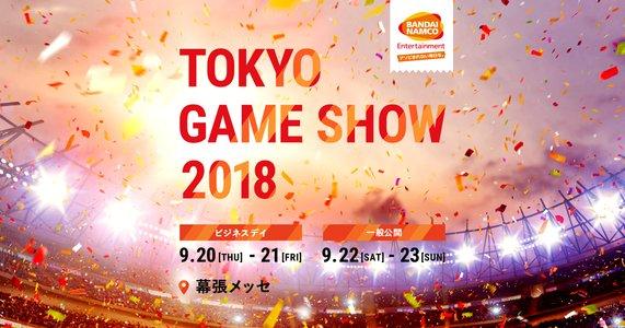 東京ゲームショウ2018 一般公開1日目 BNEブース GOD EATER 3 スペシャルステージ
