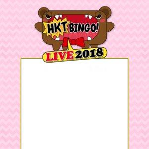 "HKTBINGO!LIVE 2018―お笑い賞レース予選直前!HKT48 大""ネタ見せ""会&ヒットソング祭りー 福岡1日目"