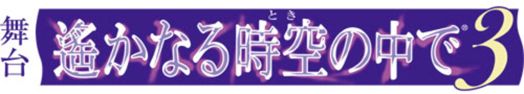 舞台「遙かなる時空の中で3」東京公演 12/9 昼