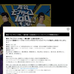 舞台『モブサイコ100』~裏対裏~ 東京9/14夜