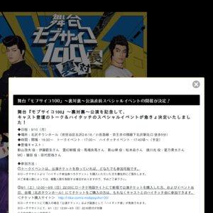 舞台『モブサイコ100』~裏対裏~ 神戸9/23夜