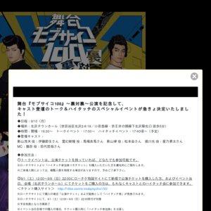 舞台『モブサイコ100』~裏対裏~ 神戸9/23昼