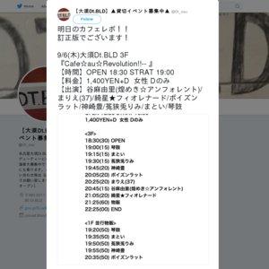 Cafe☆au☆Revolution!!-β-(2018/9/6)