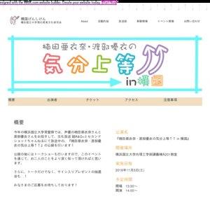 楠田亜衣奈・渡部優衣の気分上等↑↑ in 横国