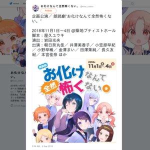 """朗読劇""""お化けなんて全然怖くない。""""(11/2)"""