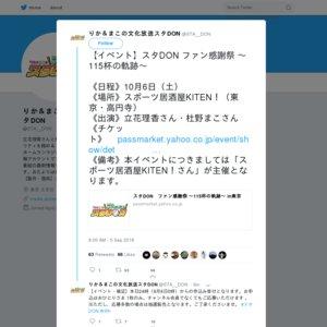 スタDON ファン感謝祭 〜115杯の軌跡〜