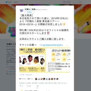 天晴れ!原宿 東名阪ツアー〜2018→2019〜 大阪公演